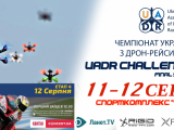 UADR Challenge 2018. Stage 4: FINAL (UADR&SBK)